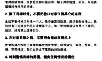 Règles de sécurité en tir, version chinoise