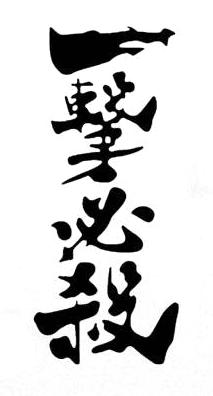 "Ikken Hissatsu, ""one punch one kill"" est aussi devenu la devise du manga ""One Punch Man"""