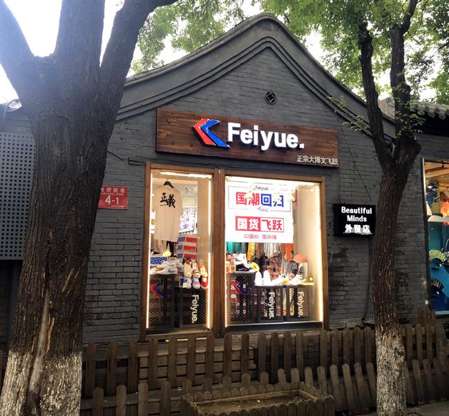 Magasin de chaussures Feiyue à Beijing
