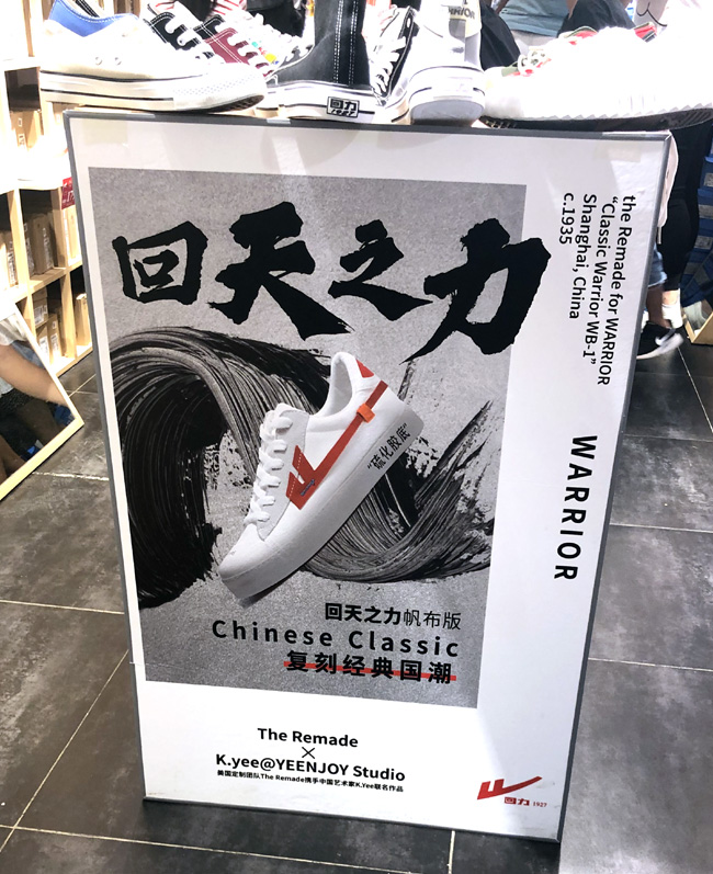 Les Warrior de Huili en pub à Beijing